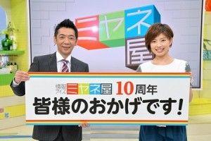 宮根誠司 かくしご4