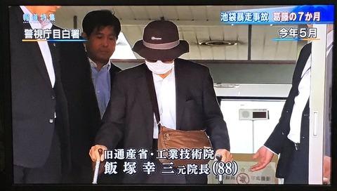 飯塚幸三  前科 (3)