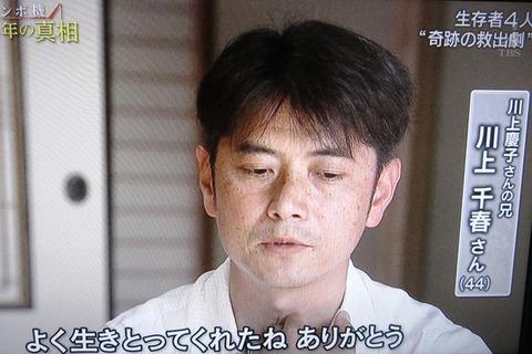 川上慶子さん2
