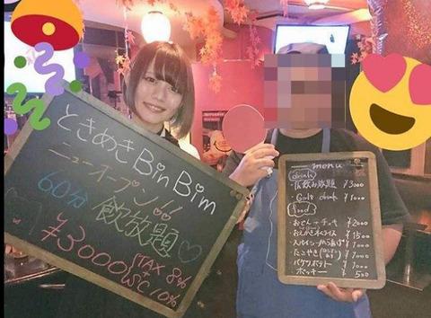 高岡由佳インスタ「新宿メンヘラ刺殺事件」犯人 (4)