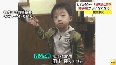 田中蓮 3