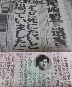 尾崎豊の死顔画像 (4)