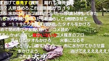小幡友美ガスボンベ爆発動画 (4)