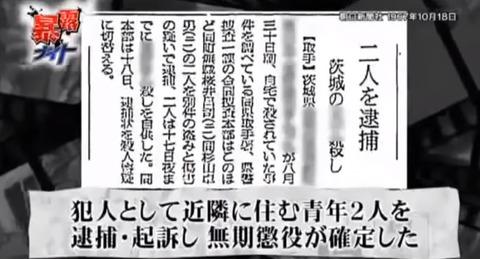 布川事件 真犯人 (1)
