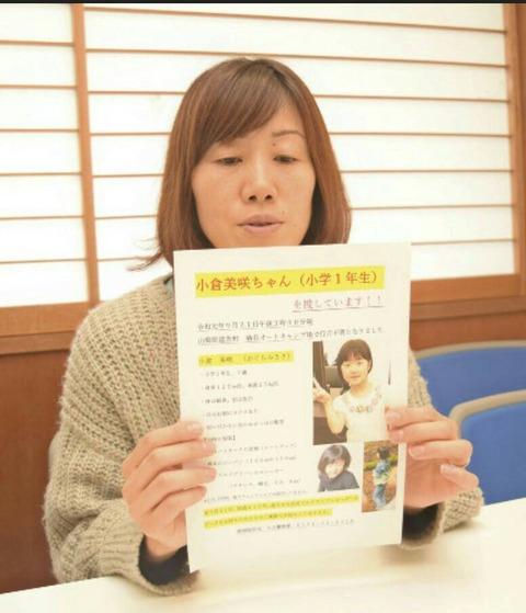 小倉美咲ちゃん 霊視 (4)