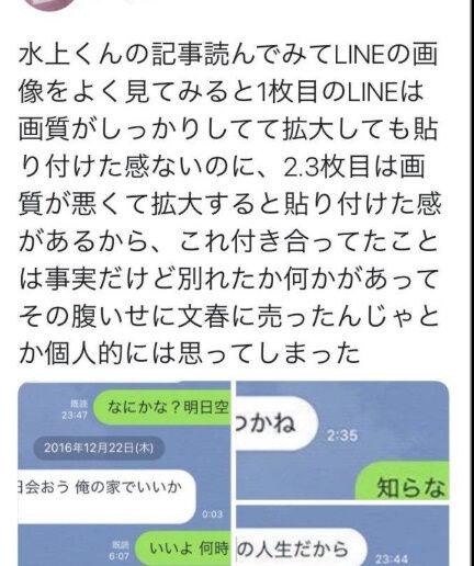 水上颯 文春 line (6)