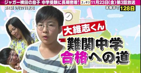 ジャガー横田息子受験結果 (6)