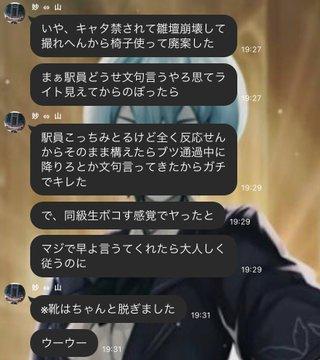 駅員の胸ぐら (4)