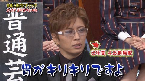 ガクト格付け2010やらせ (4)