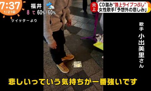 小出美里CD踏みつけ動画 (5)