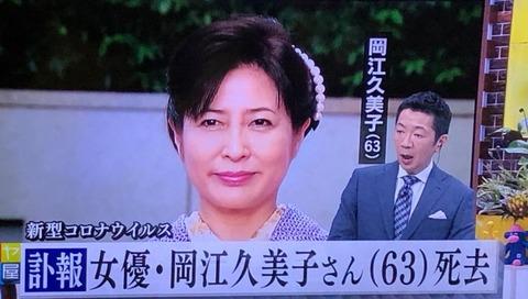 岡江久美子 タバコ (4)