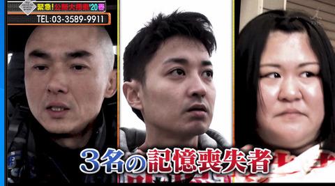 公開大捜査 (4)