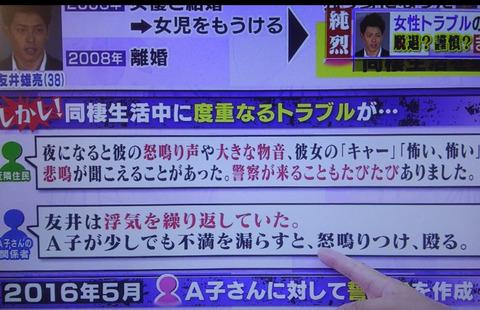 純烈「友井雄亮」元嫁の離婚原因 (4)
