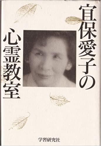 宜保愛子の心霊写真 (2)