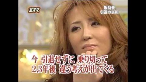 木村藤子 飯島愛 二文字3