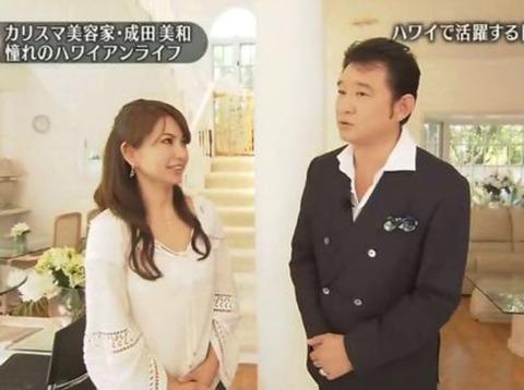 成田美和2