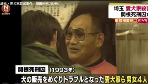 埼玉愛犬家連続殺人事件 犯人 現在 (3)