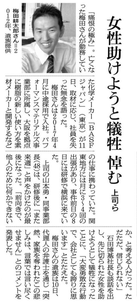 梅田耕太郎さん