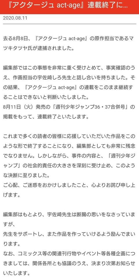 ジャンプ編集部 (3)