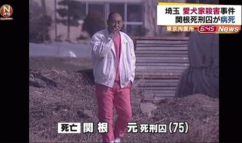 埼玉愛犬家連続殺人事件 犯人 現在 (2)