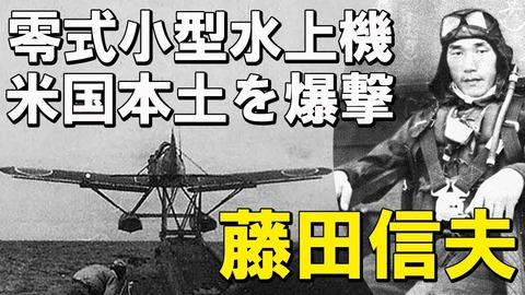 藤田信雄1