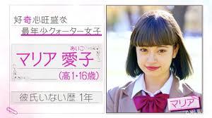 マリア愛子整形前の画像 (2)