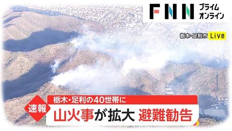 足利山火事原因たき火 (3)