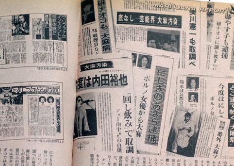美川憲一の薬」逮捕歴 (5)