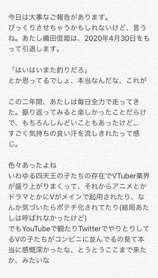 織田信姫 引退 理由 (1)