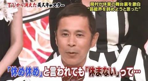 岡村隆史の休業理由 (7)