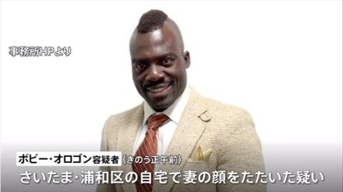 ボビーオロゴン嫁 近田きょうこ (3)