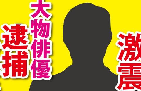 超有名若手俳優X (1)