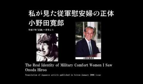 小野田寛郎「慰安婦証言」 (3)