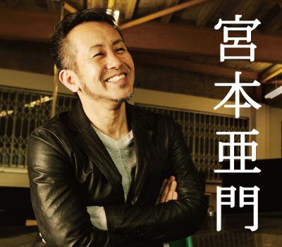 宮本亜門 02