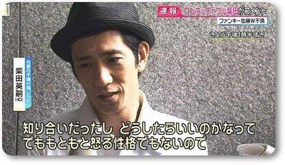 ファンキー加藤と柴田嫁画像 (4)