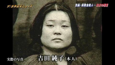 吉田純子 死刑執行の様子4