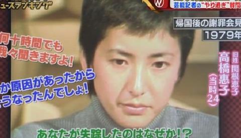 高橋恵子の宗教」真如苑の逃避行失踪事件スキャンダル (1)