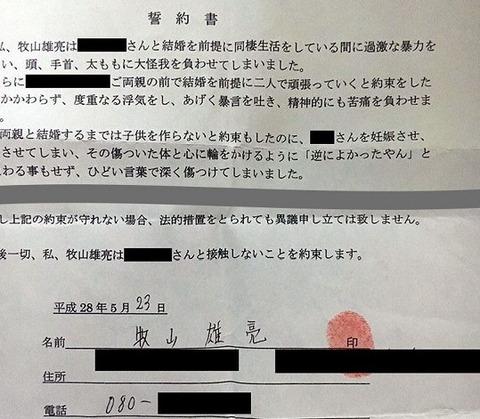 純烈「友井雄亮」元嫁の離婚原因 (5)