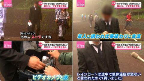 富士山の滑落ニコ生配信者 (1)