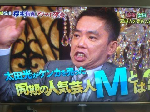 太田光05