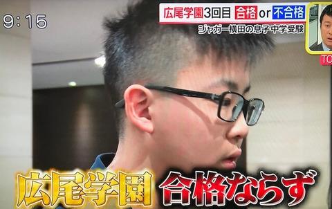 ジャガー横田息子受験結果 (4)