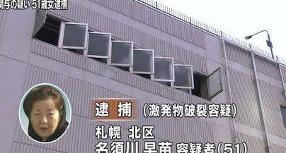 札幌連続ボンベ爆発事件 (3)