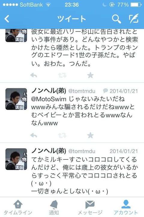 藤田富 みるきー1