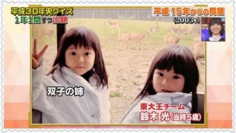 鈴木光 双子の姉の大学 (4)