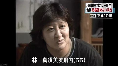 林真須美 冤罪で次女が真犯人 (2)