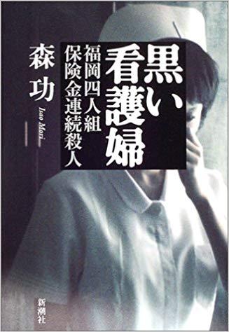吉田純子 死刑執行の様子7