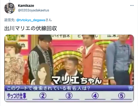 島田紳助上原美優 (1)