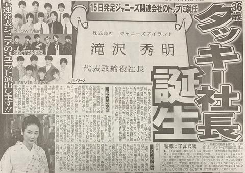 ジャニー喜多川が死去 (2)