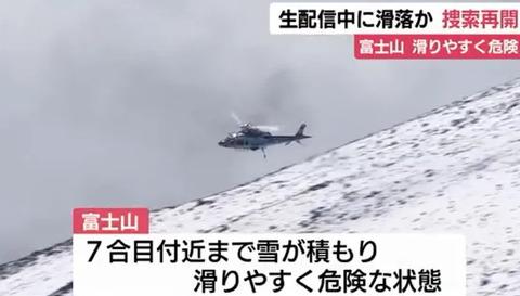 富士山の滑落ニコ生配信者 (4)