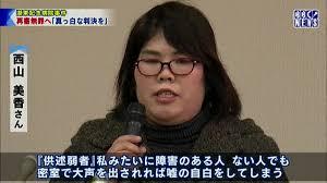 西山美香 知的障害の看護助手 (4)